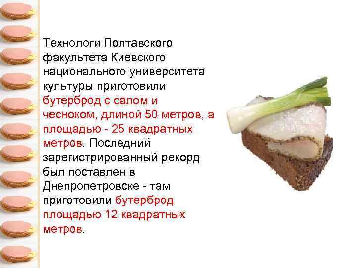 Технологи Полтавского факультета Киевского национального университета культуры приготовили бутерброд с салом и чесноком, длиной
