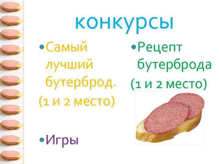 конкурсы Самый Рецепт лучший бутерброда бутерброд. (1 и 2 место) Игры