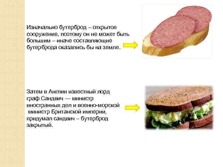 Изначально бутерброд – открытое сооружение, поэтому он не может быть большим – иначе составляющие