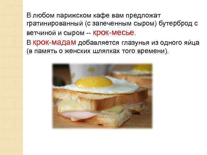 В любом парижском кафе вам предложат гратинированный (с запеченным сыром) бутерброд с ветчиной и