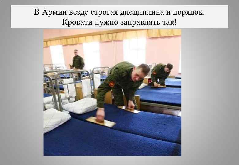 В Армии везде строгая дисциплина и порядок. Кровати нужно заправлять так!