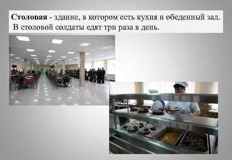 Столовая - здание, в котором есть кухня и обеденный зал. В столовой солдаты едят