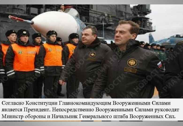 Согласно Конституции Главнокомандующим Вооруженными Силами является Президент. Непосредственно Вооруженными Силами руководят Министр обороны и