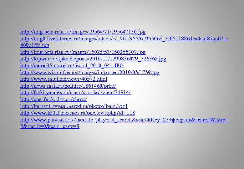 http: //img. beta. rian. ru/images/19564/71/195647130. jpg http: //img 0. liveinternet. ru/images/attach/c/1//61/955/61955068_3 f 0511886 dea