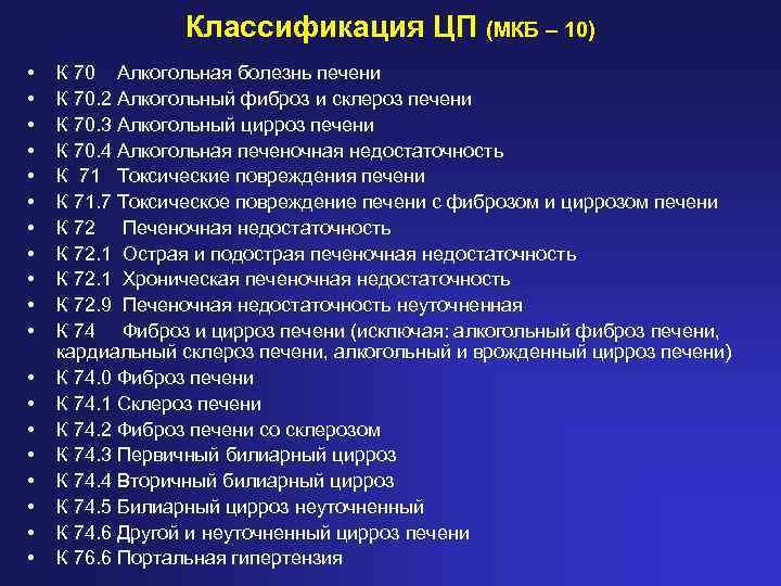 Алкогольный цирроз печени мкб 10