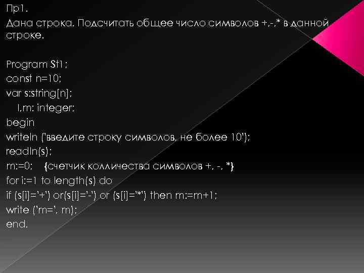 Пр1. Дана строка. Подсчитать общее число символов +, -, * в данной строке. Program