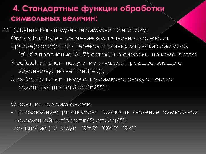 4. Стандартные функции обработки символьных величин: Chr(k: byte): char - получение символа по его