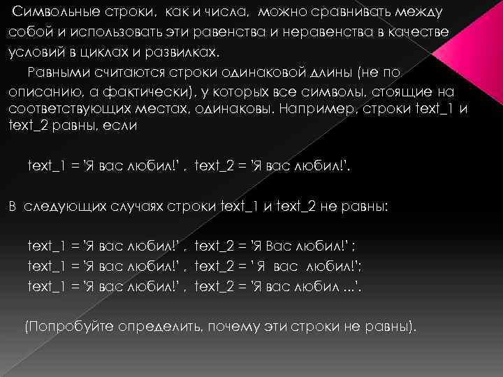 Символьные строки, как и числа, можно сравнивать между собой и использовать эти равенства и