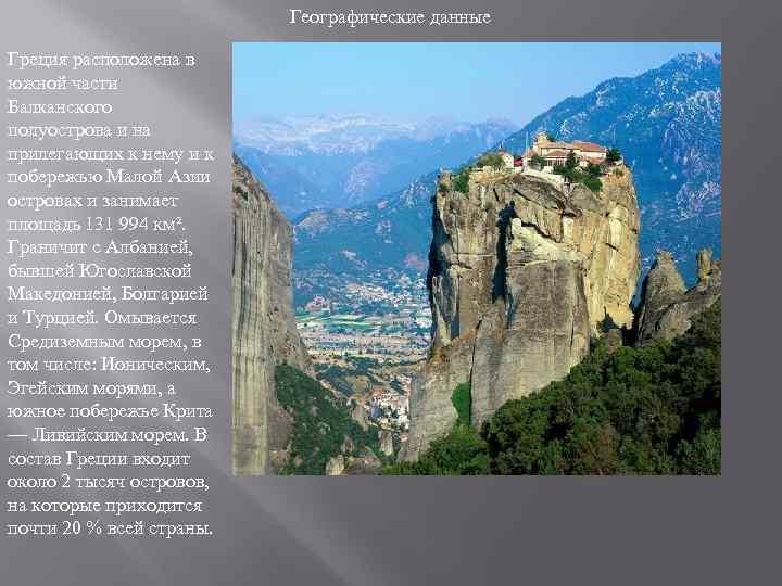 Географические данные Греция расположена в южной части Балканского полуострова и на прилегающих к нему