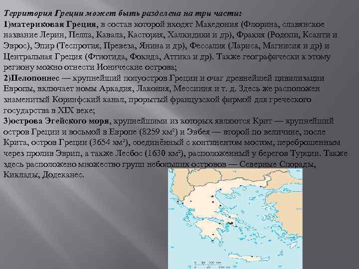 Территория Греции может быть разделена на три части: 1)материковая Греция, в состав которой входят