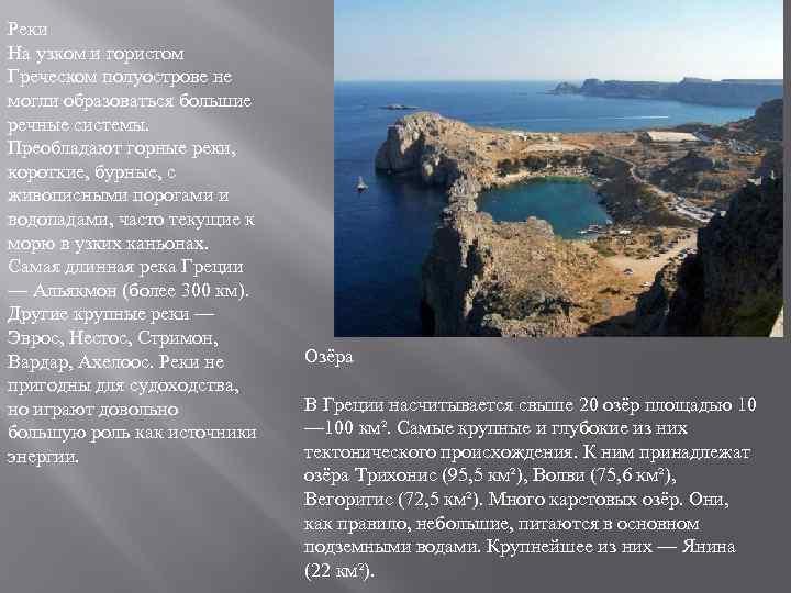 Реки На узком и гористом Греческом полуострове не могли образоваться большие речные системы. Преобладают
