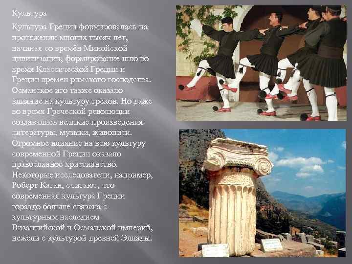 Культура Греции формировалась на протяжении многих тысяч лет, начиная со времён Минойской цивилизации, формирование