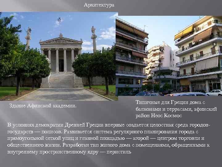 Архитектура Здание Афинской академии. Типичные для Греции дома с балконами и террасами, афинский район