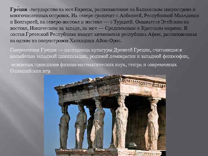 Гре ция -государство на юге Европы, расположенное на Балканском полуострове и многочисленных островах. На