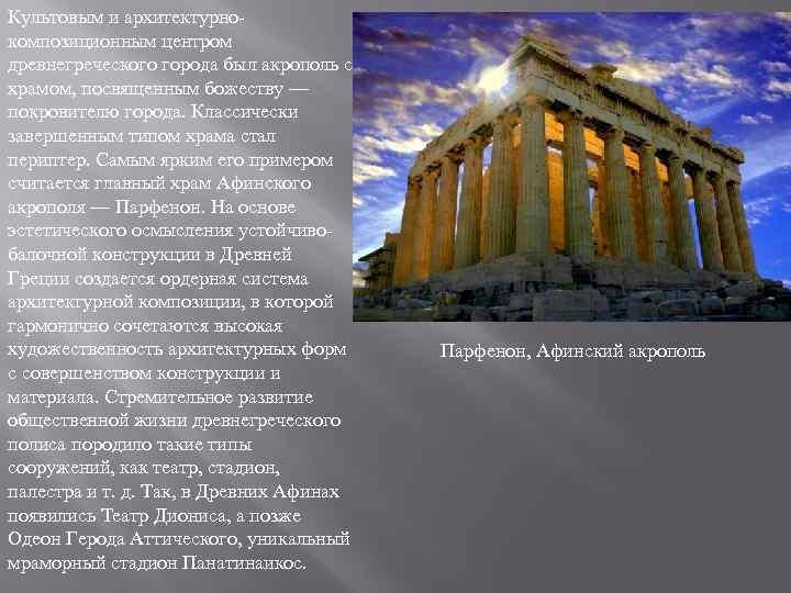 Культовым и архитектурнокомпозиционным центром древнегреческого города был акрополь с храмом, посвященным божеству — покровителю