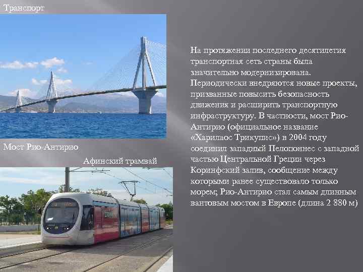 Транспорт Мост Рио-Антирио Афинский трамвай На протяжении последнего десятилетия транспортная сеть страны была значительно
