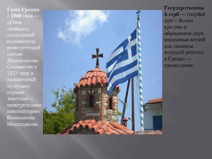 Гимн Греции с 1860 года — «Гимн свободе» , написанный основателем новогреческой поэзии Дионисиосом