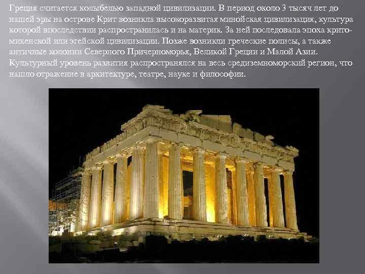 Греция считается колыбелью западной цивилизации. В период около 3 тысяч лет до нашей эры