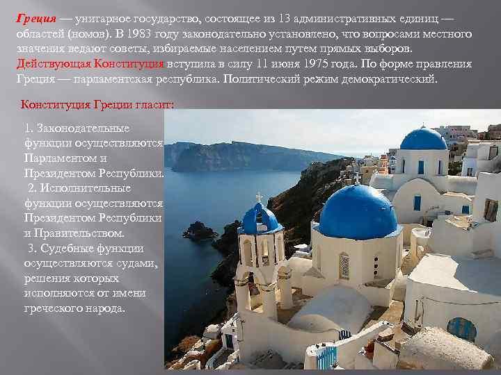 Греция — унитарное государство, состоящее из 13 административных единиц — областей (номов). В 1983