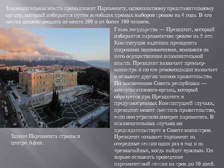Законодательная власть принадлежит Парламенту, однопалатному представительному органу, который избирается путем всеобщих прямых выборов сроком
