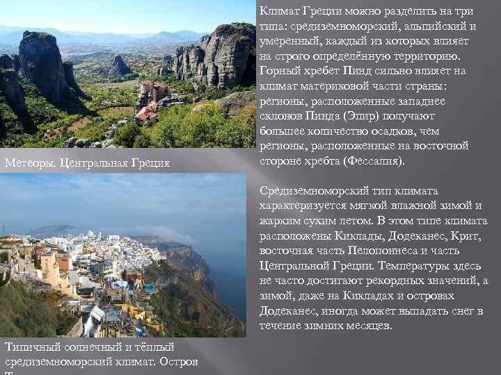 Метеоры. Центральная Греция Климат Греции можно разделить на три типа: средиземноморский, альпийский и умеренный,