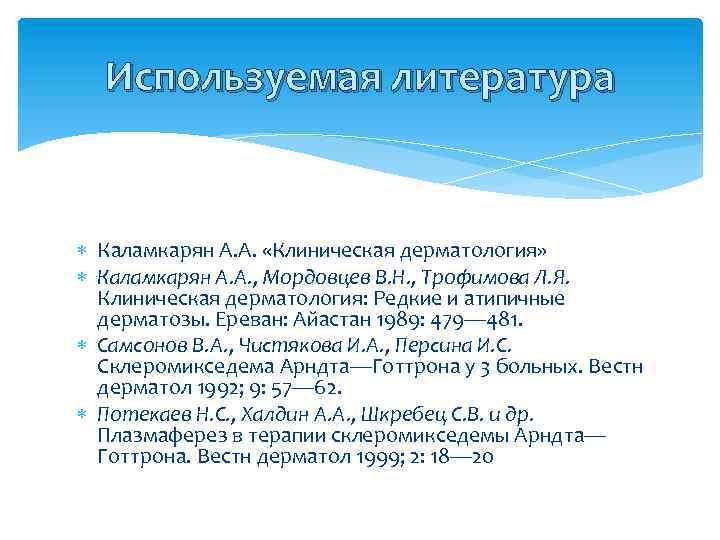 Используемая литература Каламкарян А. А. «Клиническая дерматология» Каламкарян А. А. , Мордовцев В. Н.
