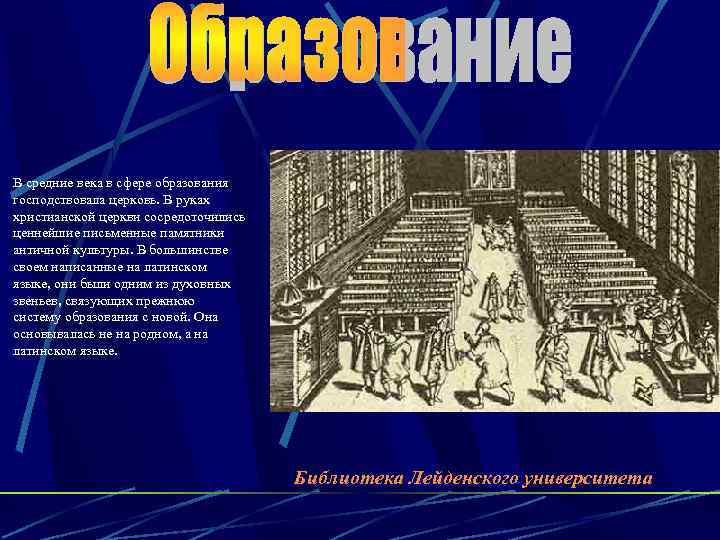 В средние века в сфере образования господствовала церковь. В руках христианской церкви сосредоточились ценнейшие
