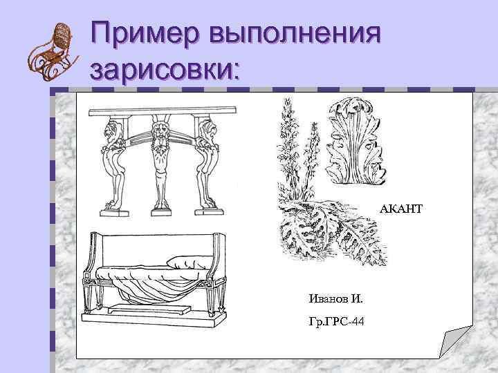Пример выполнения зарисовки: АКАНТ Иванов И. Гр. ГРС-44