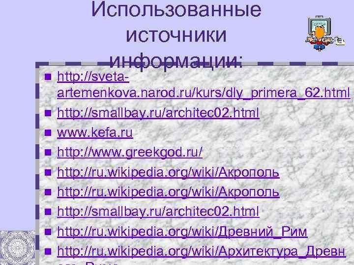 n n n n n Использованные источники информации: http: //svetaartemenkova. narod. ru/kurs/dly_primera_62. html http: