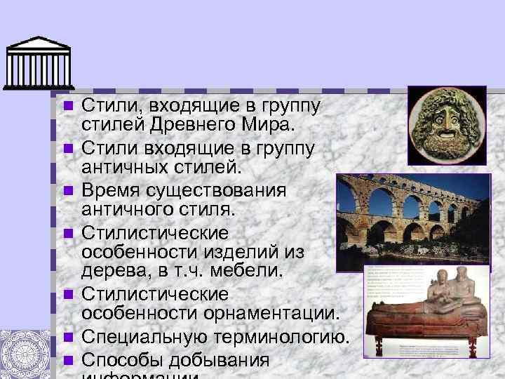 n n n n Стили, входящие в группу стилей Древнего Мира. Стили входящие в