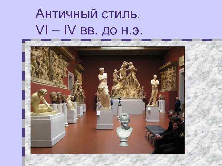 Античный стиль. VI – IV вв. до н. э.