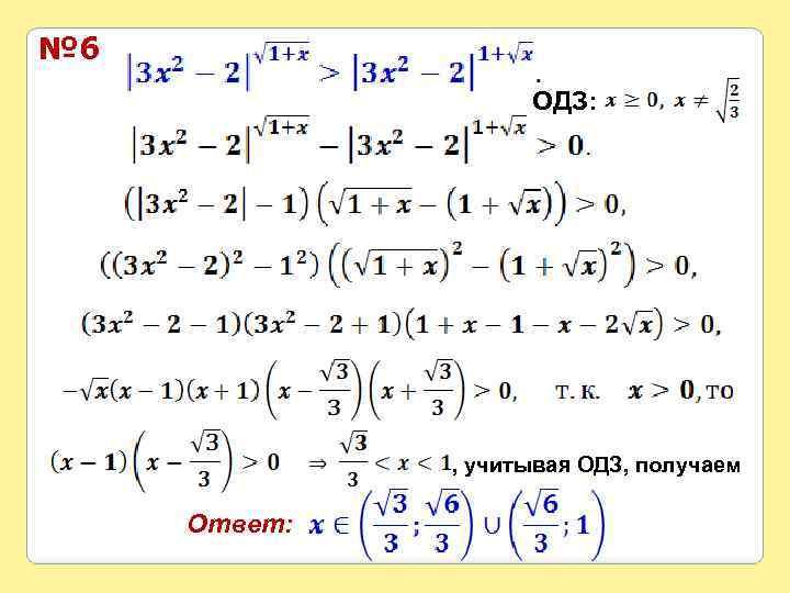 № 6 ОДЗ: , учитывая ОДЗ, получаем Ответ: