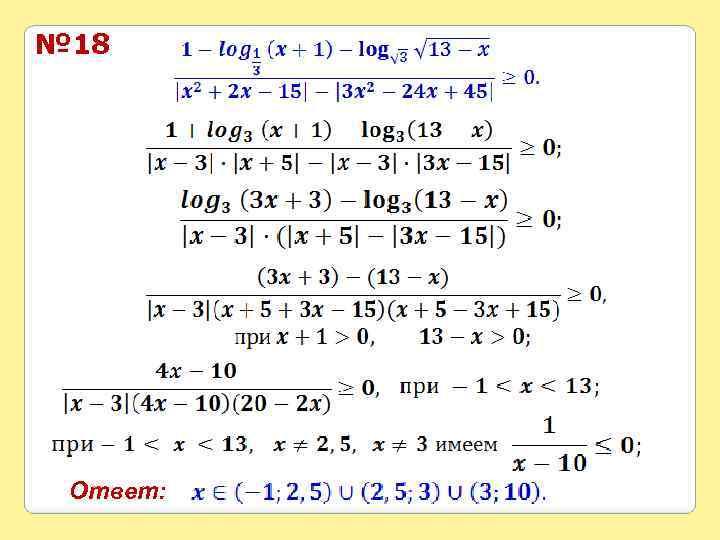 № 18 Ответ: