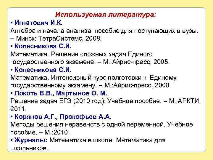 Используемая литература: • Игнатович И. К. Алгебра и начала анализа: пособие для поступающих в