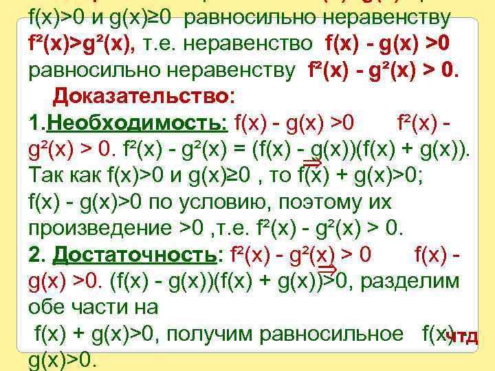 f(x)>0 и g(x)≥ 0 равносильно неравенству f²(x)>g²(x), т. е. неравенство f(x) - g(x) >0