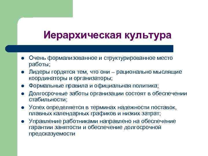 Иерархическая культура l l l Очень формализованное и структурированное место работы; Лидеры гордятся тем,