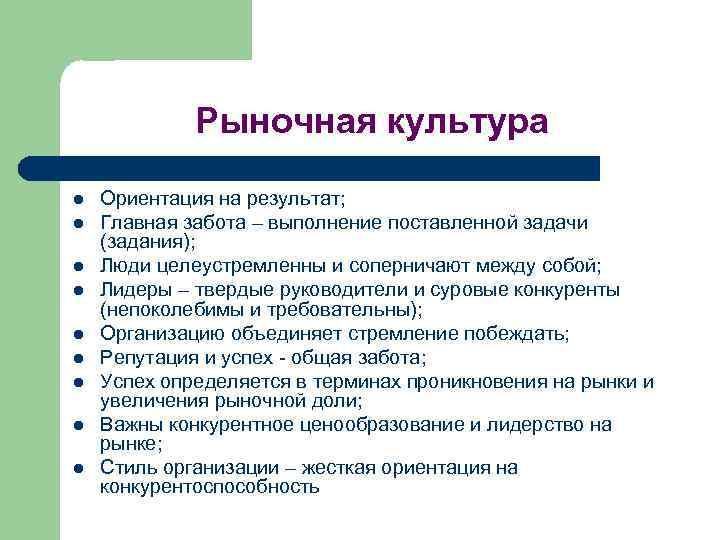Рыночная культура l l l l l Ориентация на результат; Главная забота – выполнение