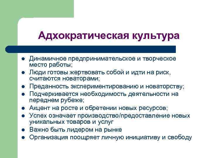 Адхократическая культура l l l l Динамичное предпринимательское и творческое место работы; Люди готовы