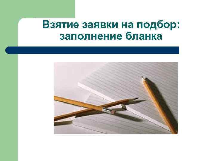 Взятие заявки на подбор: заполнение бланка