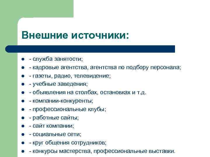 Внешние источники: l l l - служба занятости; - кадровые агентства, агентства по подбору