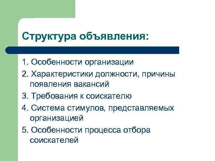 Структура объявления: 1. Особенности организации 2. Характеристики должности, причины появления вакансий 3. Требования к