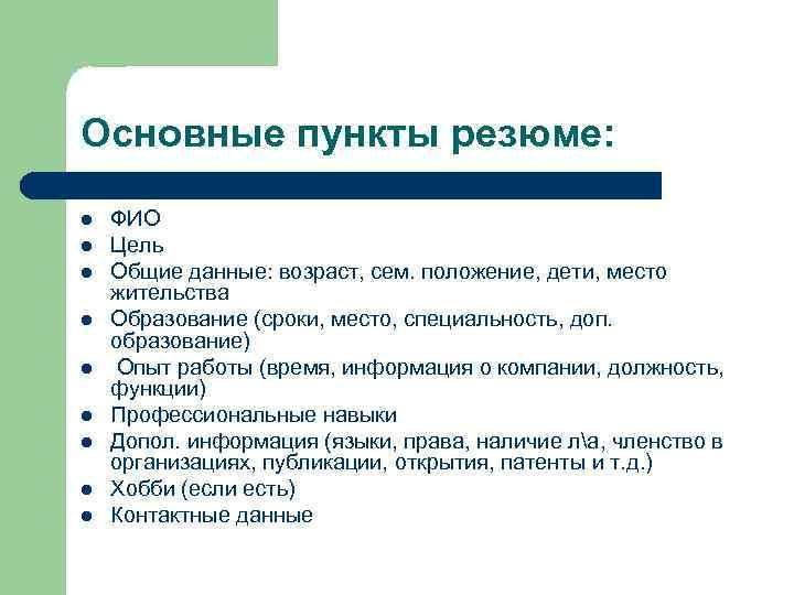Основные пункты резюме: l l l l l ФИО Цель Общие данные: возраст, сем.
