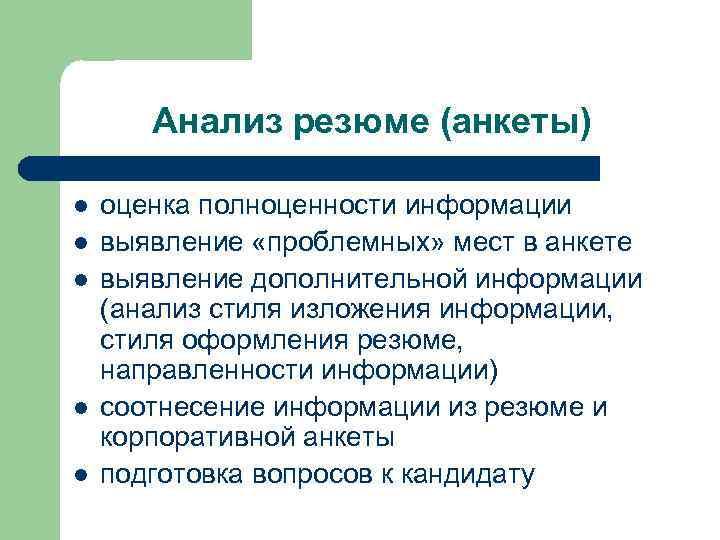 Анализ резюме (анкеты) l l l оценка полноценности информации выявление «проблемных» мест в анкете