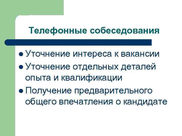 Телефонные собеседования l Уточнение интереса к вакансии l Уточнение отдельных деталей опыта и квалификации