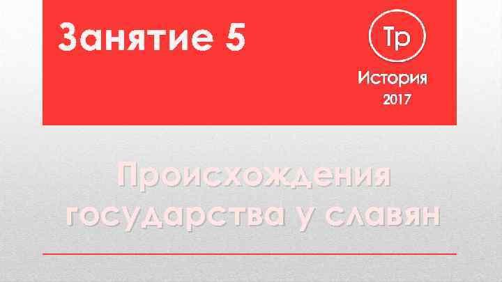 Занятие 5 Происхождения государства у славян