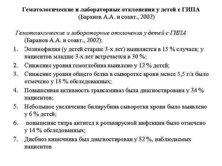 Гематологические и лабораторные отклонения у детей с ГИПА (Баранов А. А. и соавт. ,