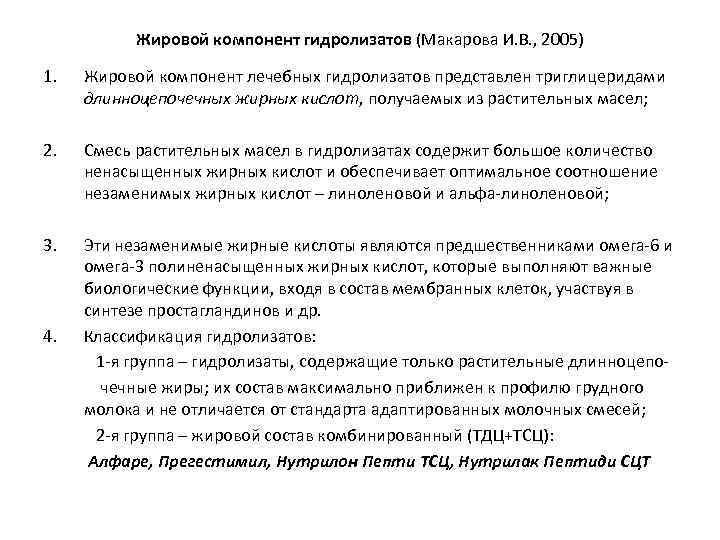 Жировой компонент гидролизатов (Макарова И. В. , 2005) 1. Жировой компонент лечебных гидролизатов представлен