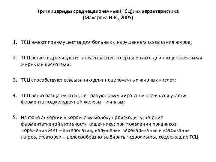 Триглицериды среднецепочечные (ТСЦ): их характеристика (Макарова И. В. , 2005) 1. ТСЦ имеют преимущества