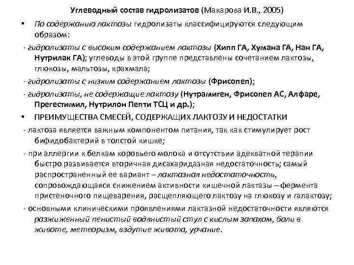 Углеводный состав гидролизатов (Макарова И. В. , 2005) По содержанию лактозы гидролизаты классифицируются следующим
