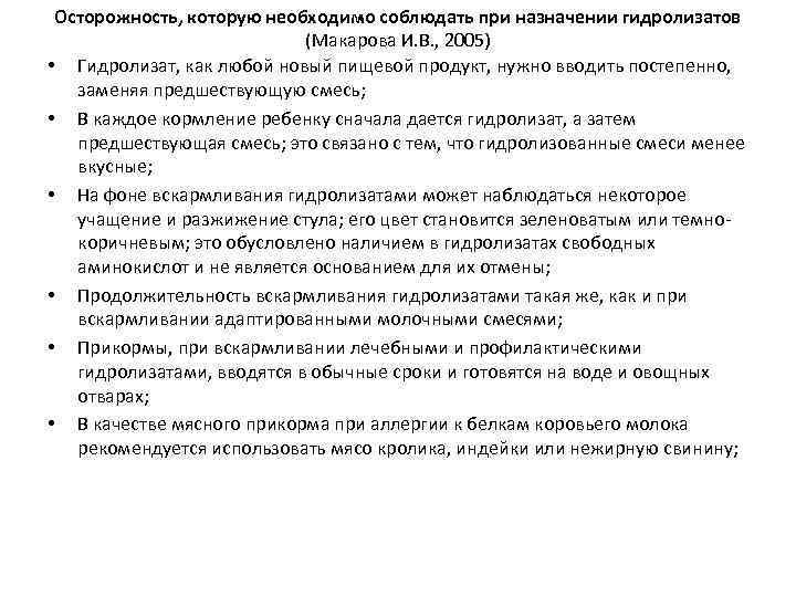 Осторожность, которую необходимо соблюдать при назначении гидролизатов (Макарова И. В. , 2005) • Гидролизат,
